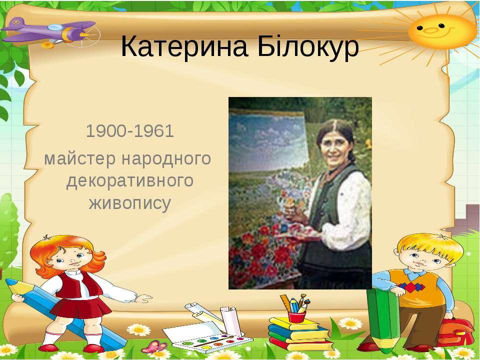 Катерина Білокур 1900-1961 майстер народного декоративного живопису