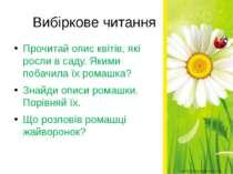 Вибіркове читання Прочитай опис квітів, які росли в саду. Якими побачила їх р...