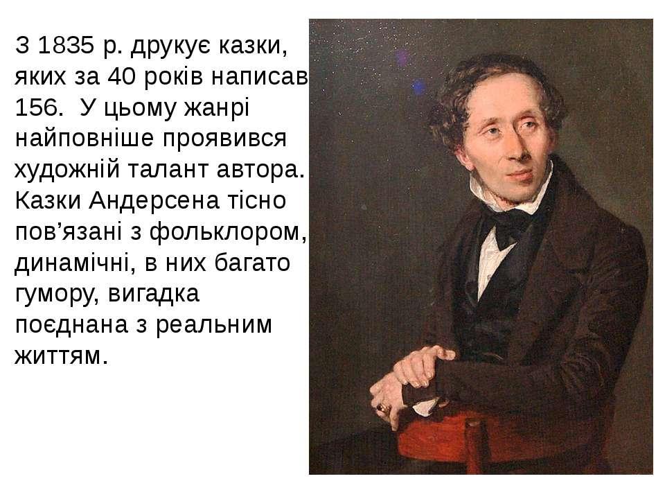З 1835 р. друкує казки, яких за 40 років написав 156. У цьому жанрі найповніш...