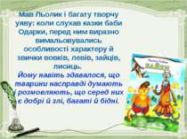 Мав Льолик і багату творчу уяву: коли слухав казки баби Одарки, перед ним вир...