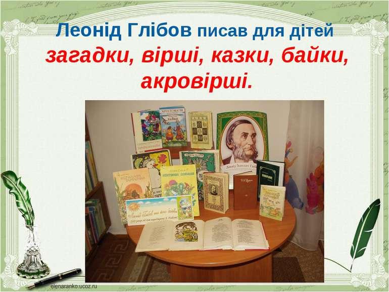 Леонід Глібов писав для дітей загадки, вірші, казки, байки, акровірші.