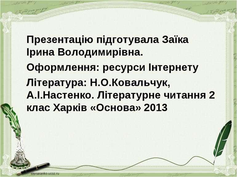 Презентацію підготувала Заїка Ірина Володимирівна. Оформлення: ресурси Інтерн...