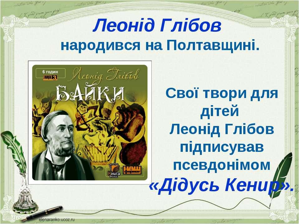Леонід Глібов народився на Полтавщині. Свої твори для дітей Леонід Глібов під...