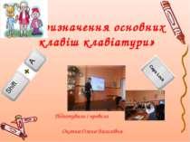 «Призначення основних клавіш клавіатури» Підготувала і провела Окопна Олена В...