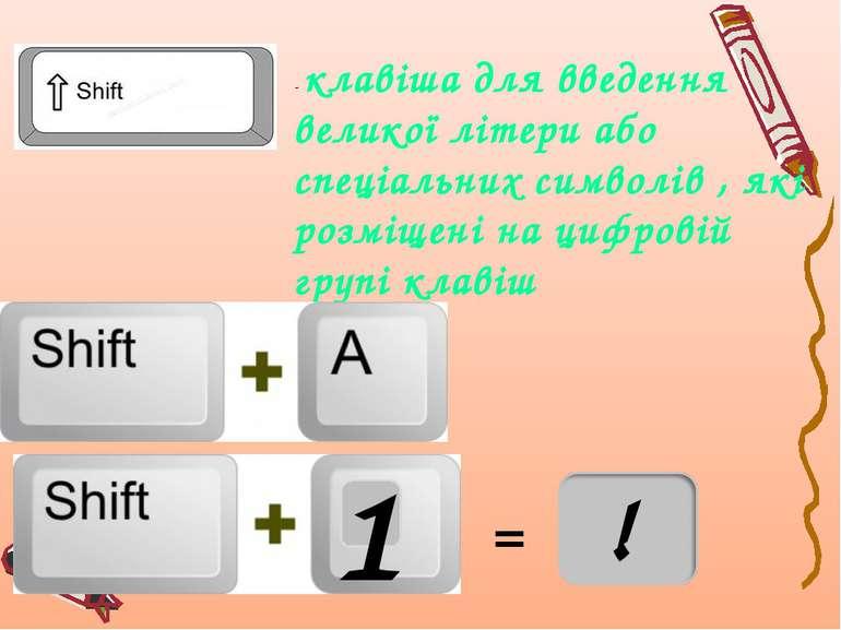 - клавіша для введення великої літери або спеціальних символів , які розміщен...