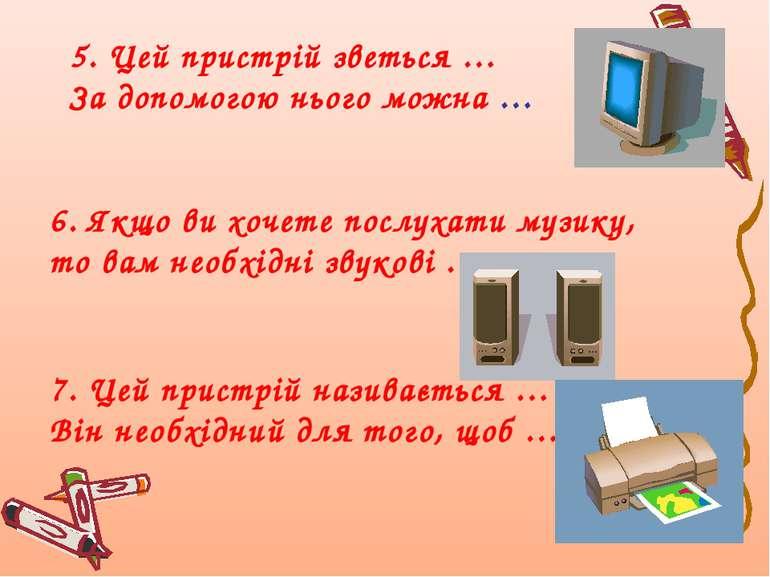 5. Цей пристрій зветься … За допомогою нього можна … 6. Якщо ви хочете послух...