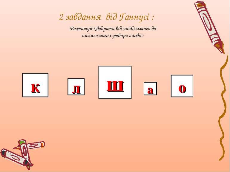 2 завдання від Ганнусі : Розташуй квадрати від найбільшого до найменшого і ут...