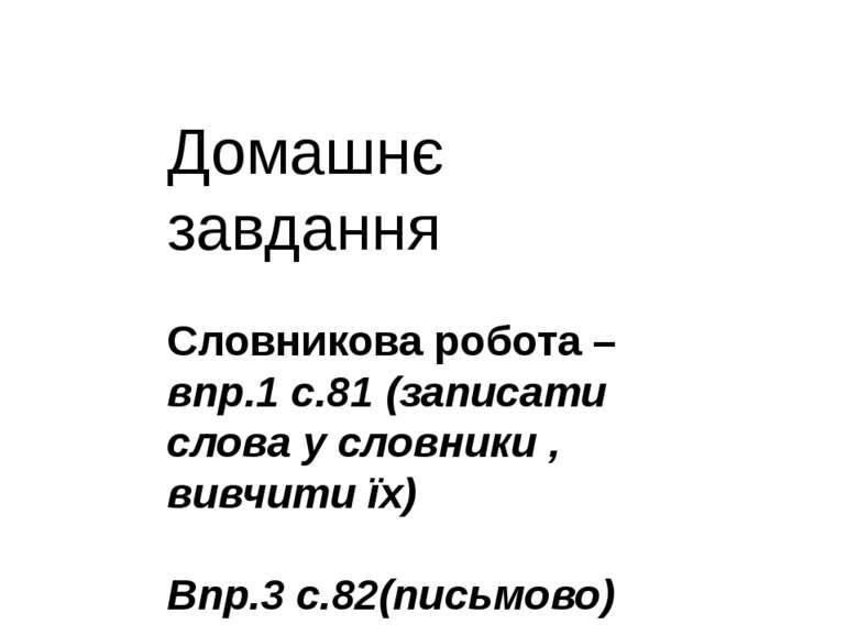 Домашнє завдання Словникова робота – впр.1 с.81 (записати слова у словники , ...