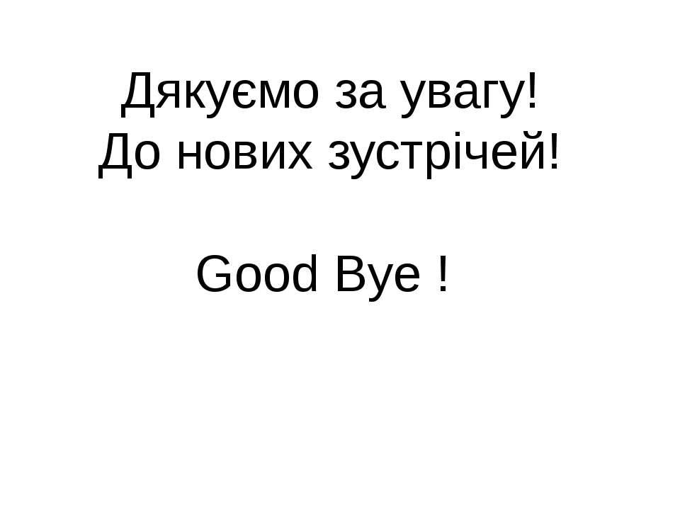 Дякуємо за увагу! До нових зустрічей! Good Bye !