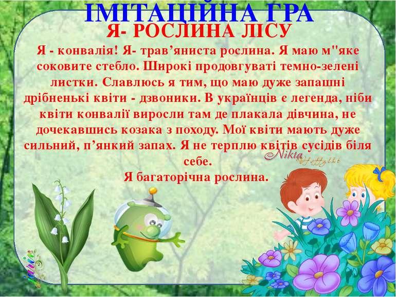 """ІМІТАЦІЙНА ГРА Я- РОСЛИНА ЛІСУ Я - конвалія! Я- трав'яниста рослина. Я маю м""""..."""
