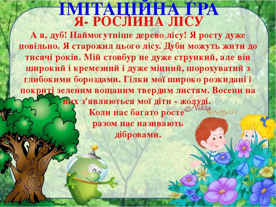 ІМІТАЦІЙНА ГРА Я- РОСЛИНА ЛІСУ А я, дуб! Наймогутніше дерево лісу! Я росту ду...