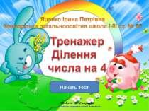 Начать тест Использован шаблон создания тестов в PowerPoint Шаблон Д. Смирнова