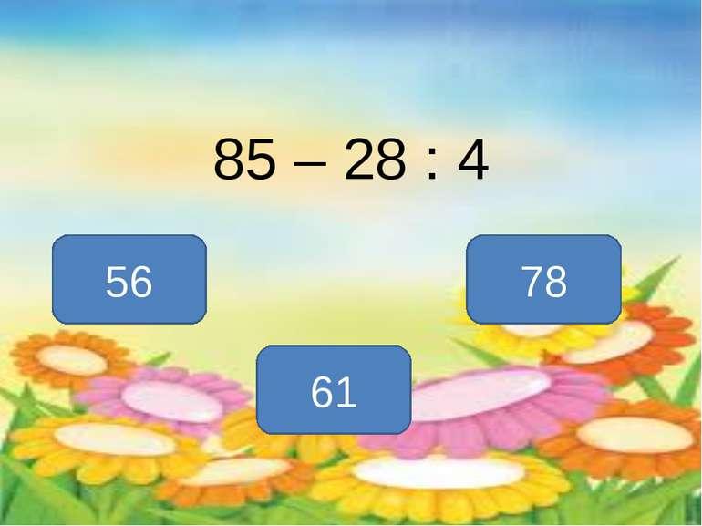 85 – 28 : 4 78 56 61