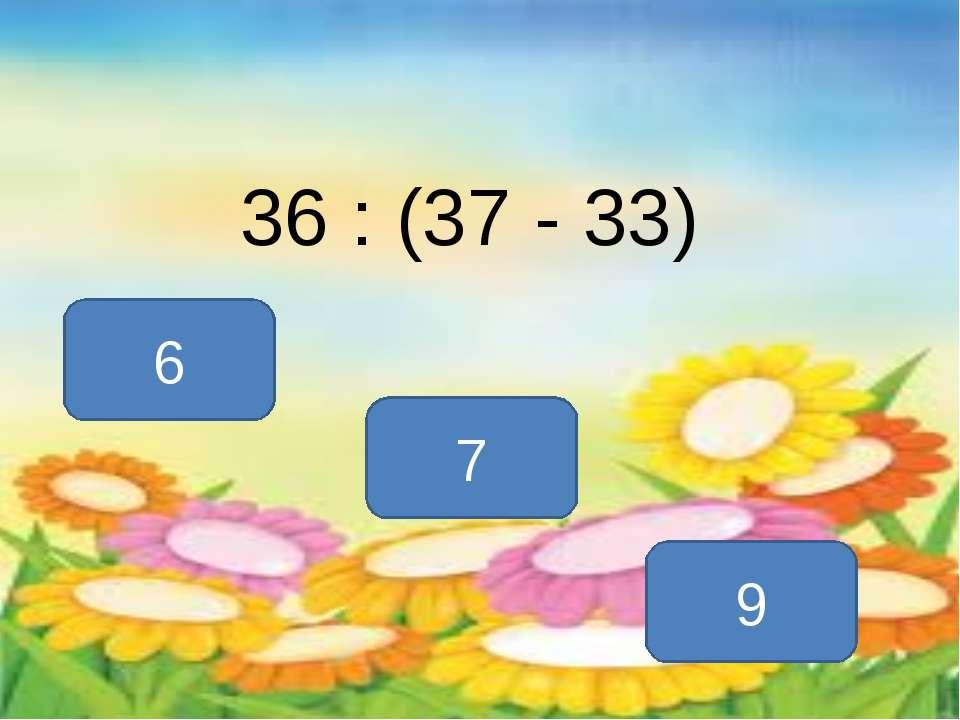36 : (37 - 33) 9 6 7