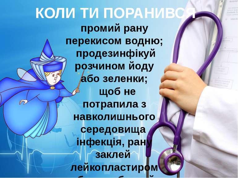 КОЛИ ТИ ПОРАНИВСЯ промий рану перекисом водню; продезинфікуй розчином йоду аб...