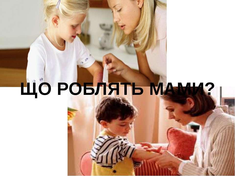 ЩО РОБЛЯТЬ МАМИ?