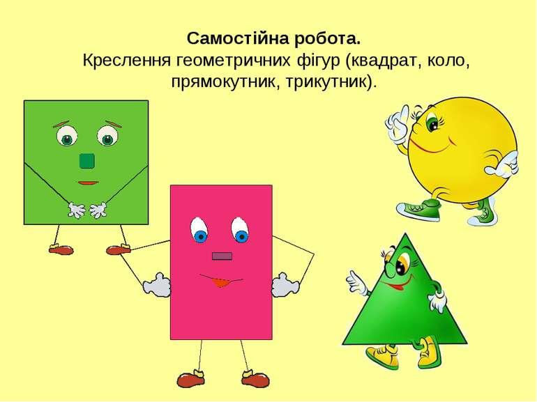 Самостійна робота. Креслення геометричних фігур (квадрат, коло, прямокутник, ...