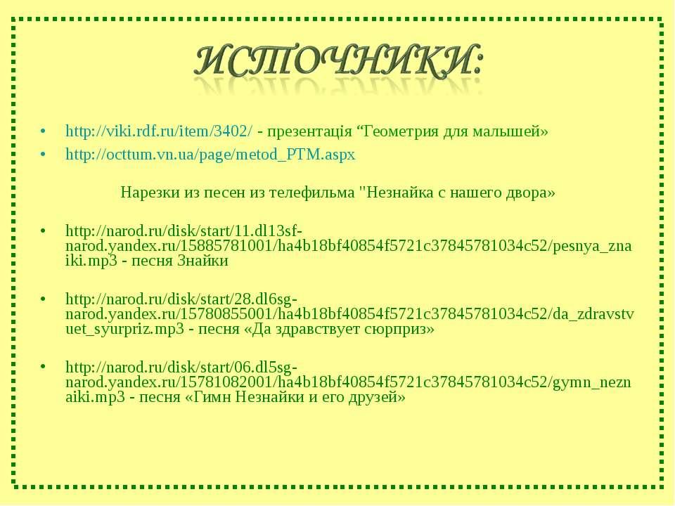 "http://viki.rdf.ru/item/3402/ - презентація ""Геометрия для малышей» http://oc..."