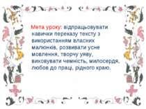 Мета уроку: відпрацьовувати навички переказу тексту з використанням власних м...