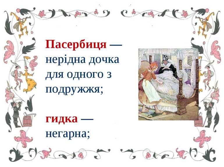 Пасербиця — нерідна дочка для одного з подружжя; гидка — негарна;