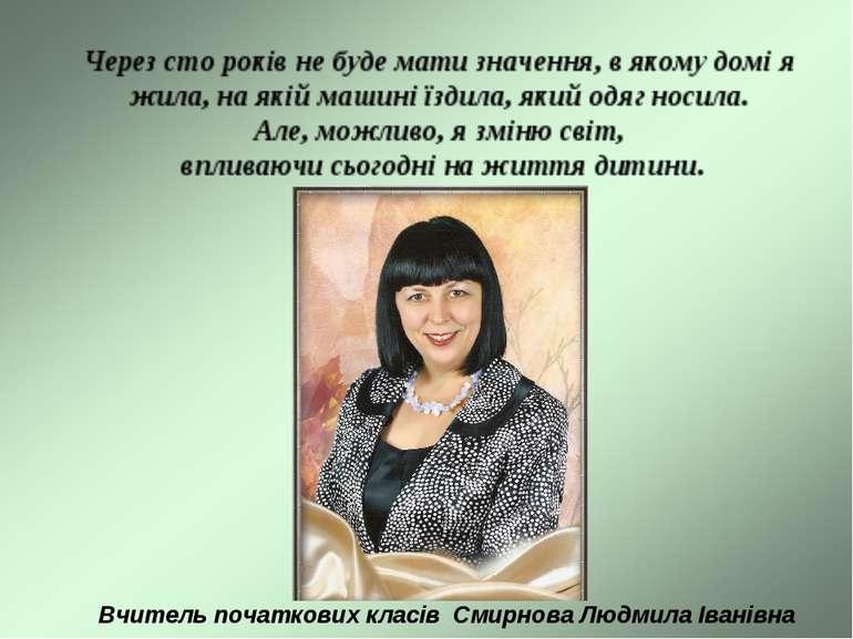 Вчитель початкових класів Смирнова Людмила Іванівна