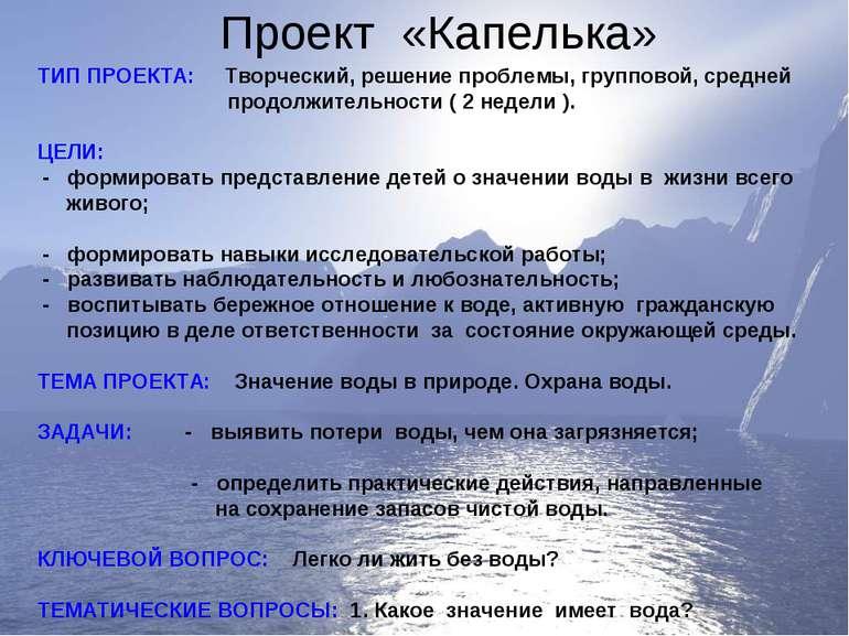 Проект «Капелька» ТИП ПРОЕКТА: Творческий, решение проблемы, групповой, средн...