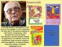 и Анатолій Дімаров Анатолій Дімаров народився в 1922 році на Полтавщині в сім...