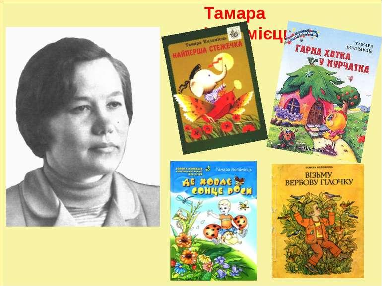 Тамара Коломієць
