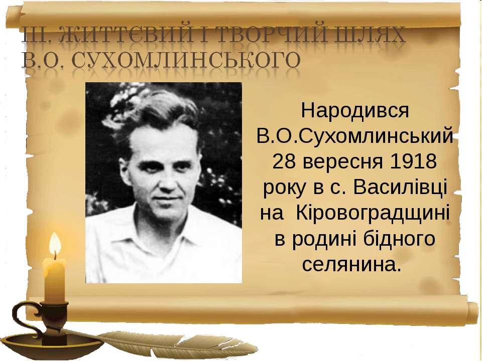 Народився В.О.Сухомлинський 28 вересня 1918 року в с. Василівці на Кіровоград...