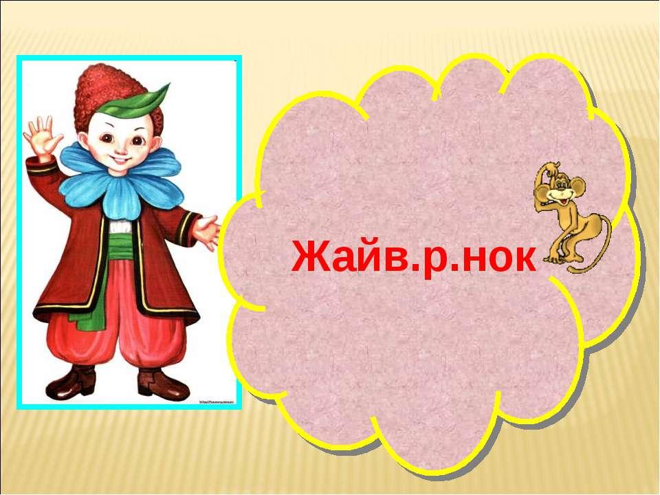 Жайв.р.нок