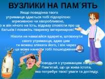 ВУЗЛИКИ НА ПАМ´ЯТЬ Якщо поведінка твого утриманця здається тобі підозрілою: а...