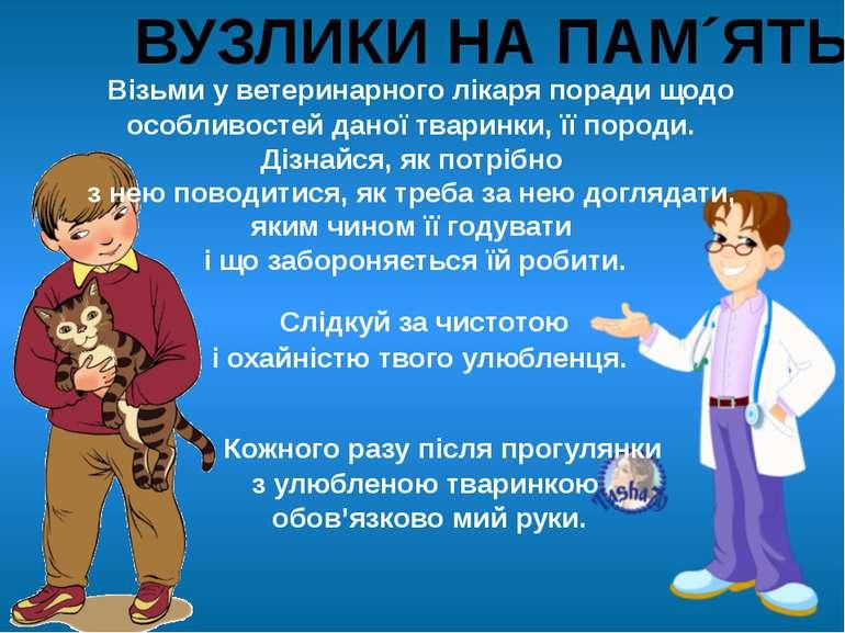 ВУЗЛИКИ НА ПАМ´ЯТЬ Візьми у ветеринарного лікаря поради щодо особливостей дан...