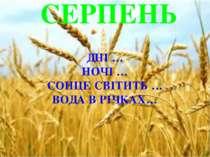 СЕРПЕНЬ ДНІ … НОЧІ … СОНЦЕ СВІТИТЬ … ВОДА В РІЧКАХ…