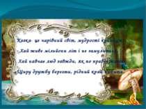 Казка- це чарівний світ, мудрості криниця. Хай живе мільйони літ і не замул...