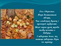 Ось і вересень. Пора достигання яблук. Час глибоких думок і прозорої мудрості...