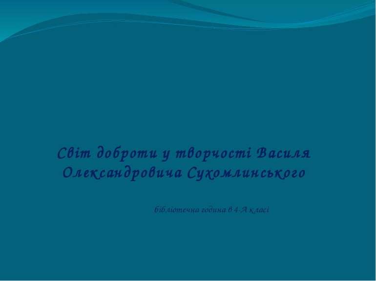 Світ доброти у творчості Василя Олександровича Сухомлинського бібліотечна год...