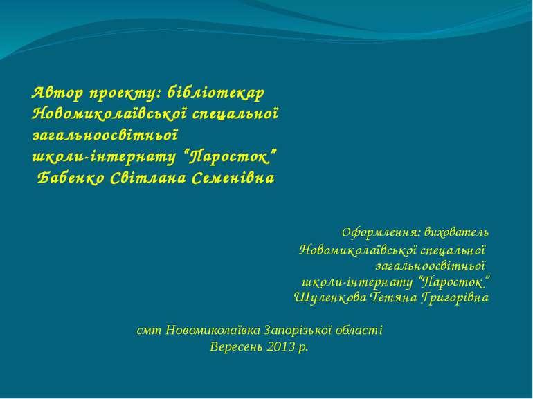 Автор проекту: бібліотекар Новомиколаївської спецальної загальноосвітньої шко...