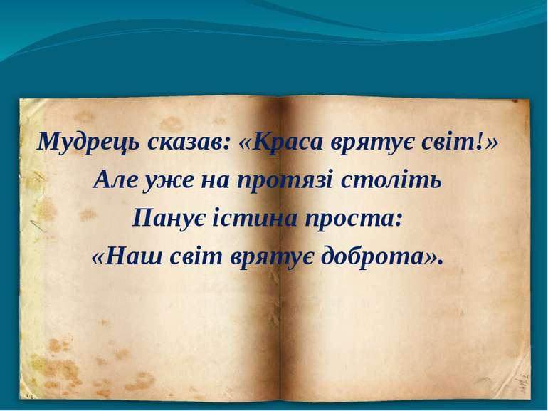 Мудрець сказав: «Краса врятує світ!» Але уже на протязі століть Панує істин...