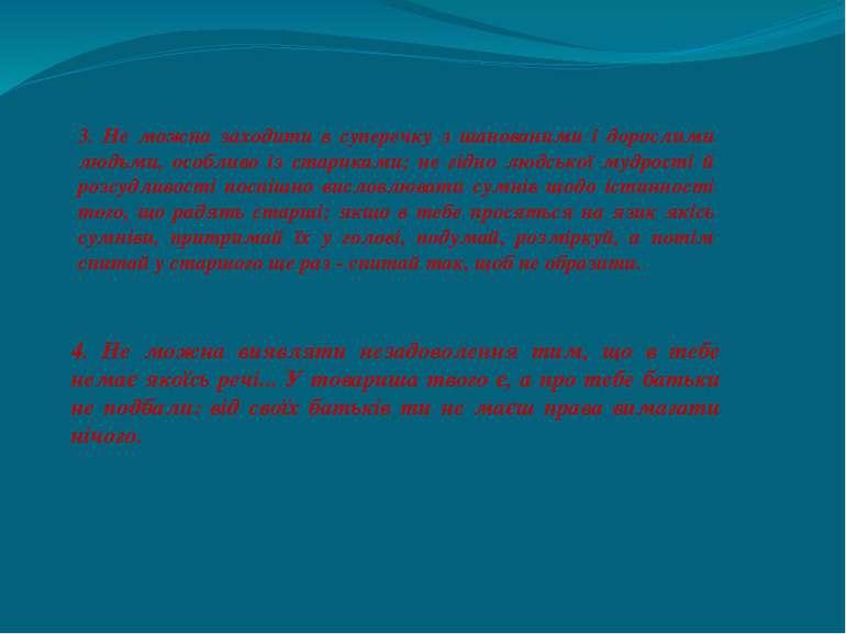 3. Не можна заходити в суперечку з шанованими і дорослими людьми, особливо із...