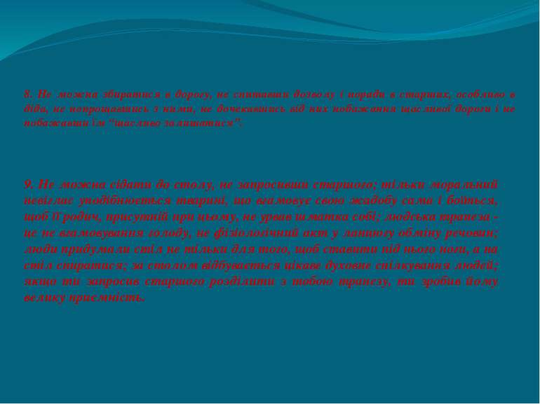 8. Не можна збиратися в дорогу, не спитавши дозволу і поради в старших, особл...