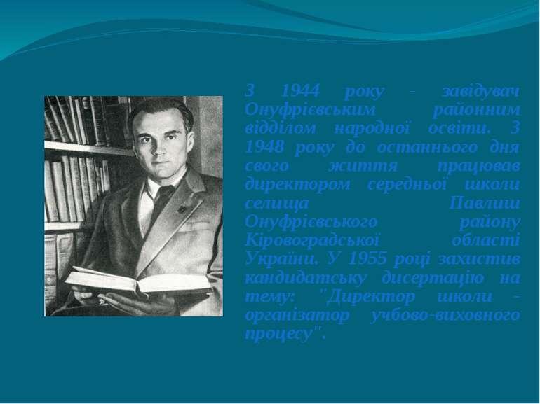 З 1944 року - завідувач Онуфрієвським районним відділом народної освіти. З 19...