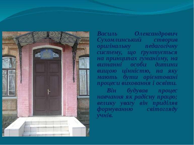 Василь Олександрович Сухомлинський створив оригінальну педагогічну систему, щ...