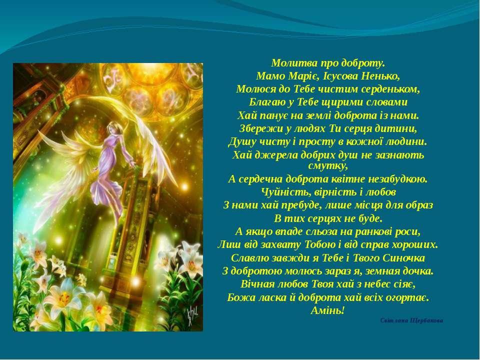 Молитва про доброту. Мамо Маріє, Ісусова Ненько, Молюся до Тебе чистим серден...