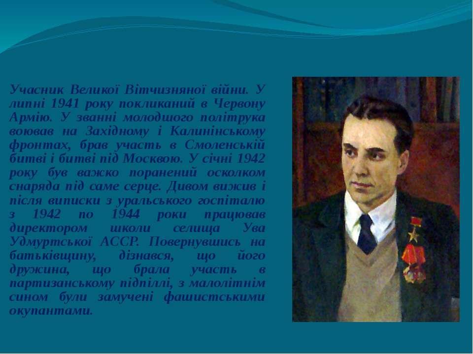 Учасник Великої Вітчизняної війни. У липні 1941 року покликаний в Червону Арм...