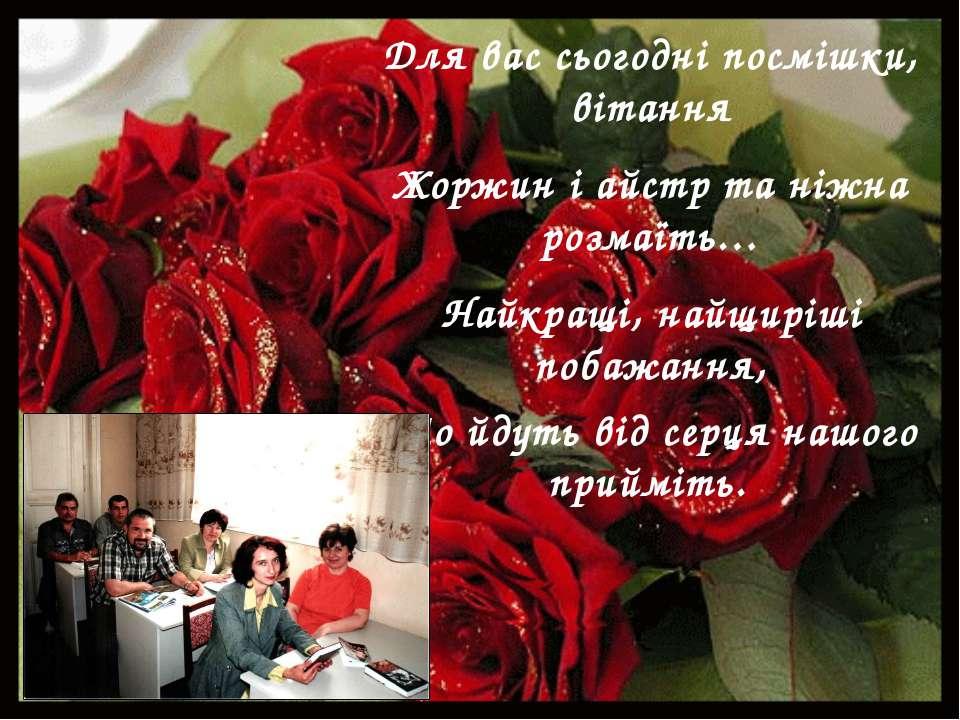 Для вас сьогодні посмішки, вітання Жоржин і айстр та ніжна розмаїть… Найкращі...