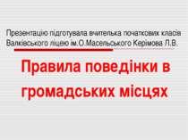 Презентацію підготувала вчителька початкових класів Валківського ліцею ім.О.М...