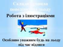 Склади правила поведінки на льоду Робота з ілюстраціями Особливо уважним будь...
