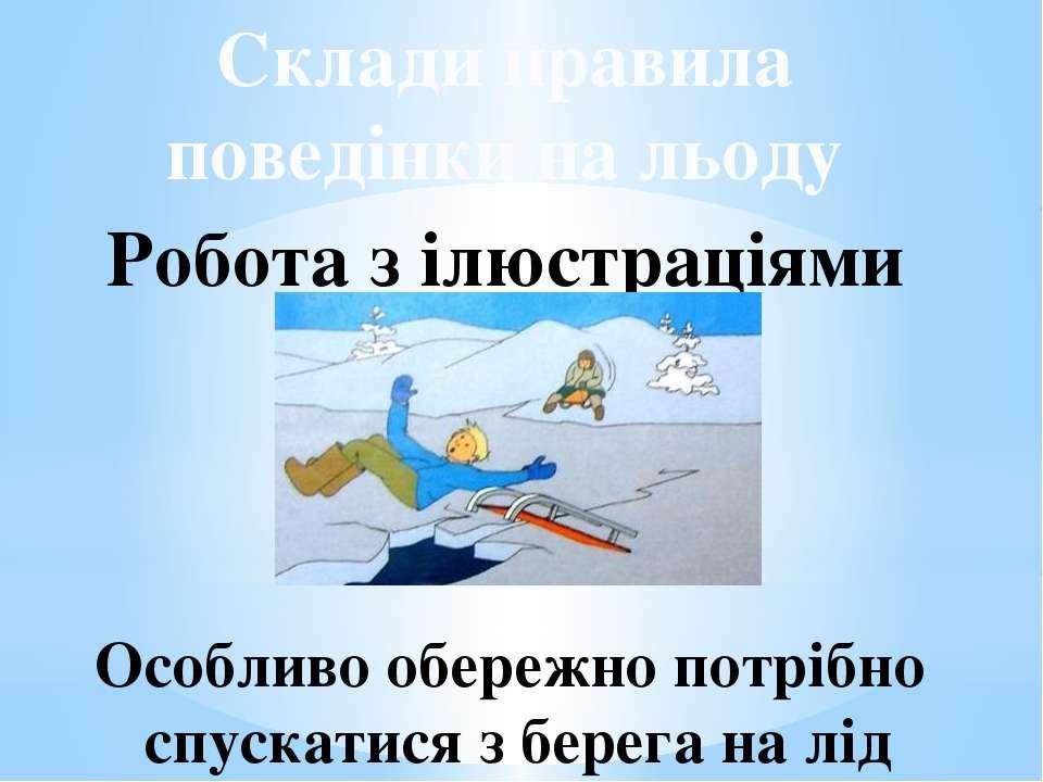 Склади правила поведінки на льоду Робота з ілюстраціями Особливо обережно пот...