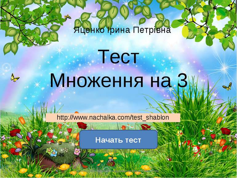 Яценко Ірина Петрівна Начать тест Использован шаблон создания тестов в PowerP...
