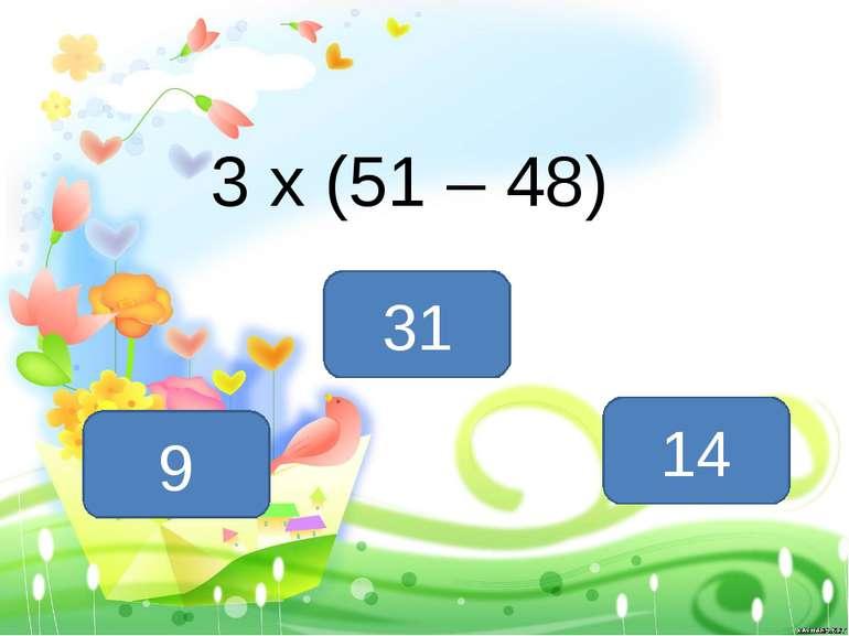 3 х (51 – 48) 9 31 14